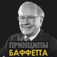 Logo of the podcast Принципы Баффетта
