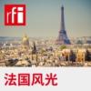 Logo du podcast 法国风光