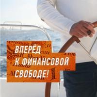 Logo du podcast Вперед к финансовой свободе!