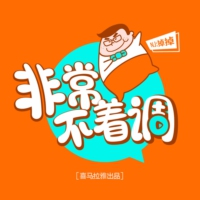 Logo of the podcast 我不相信世界上有鬼,但这不妨碍我怕鬼