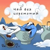 Logo of the podcast Чай без церемоний