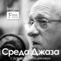Logo du podcast The Beatles в джазе. (041)