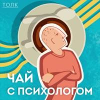 Logo of the podcast Чай с психологом