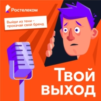 Logo of the podcast Твой выход
