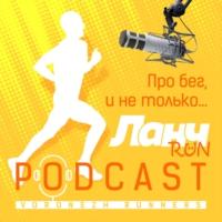 Logo of the podcast Ланч Run