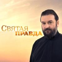 Logo of the podcast Святая Правда