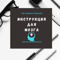 Logo du podcast Инструкция для мозга
