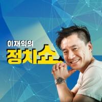 Logo du podcast 이재익의 정치쇼