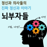 Logo of the podcast [55화] 자기애성 성격장애 (나르시스트, Narcissistic personality)