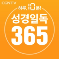 Logo of the podcast [03/03]레위기 9:1-10:20 / 마가복음 11:27-12:12 / 시편 29:1-11