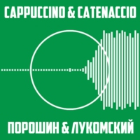 Logo du podcast Порошин, Лукомский. CappuccinoCatenaccio