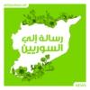 Logo du podcast رسالة إلى السوريين