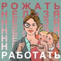 Logo of the podcast Рожать нельзя Работать