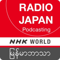 Logo du podcast NHK WORLD RADIO JAPAN - Burmese News at 19:30 (JST), January 26