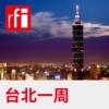 Logo du podcast 台北一周