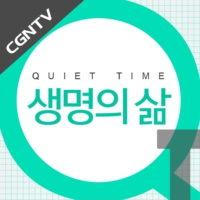 Logo du podcast QT 생명의삶 [CGNTV]
