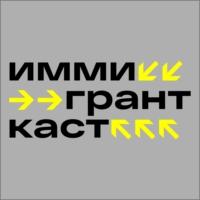 Logo of the podcast Иммигранткаст