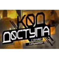 Logo du podcast Код доступа : Юлия Латынина
