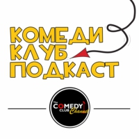 Logo du podcast Къде Глобяват ако Умреш 483 Подкаст на Комеди Клуба