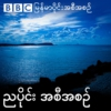 Logo du podcast Burmese Evening Broadcast