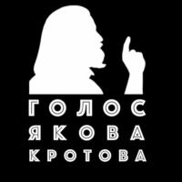 Logo of the podcast Голос Якова Кротова