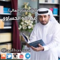 Logo of the podcast المستشار عبدالله الحساوي