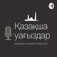 Logo of the podcast Қазақша уағыздар