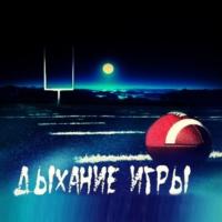 Logo of the podcast Дыхание игры