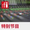 Logo du podcast 特别节目