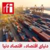 Logo du podcast دنیای اقتصاد، اقتصاد دنیا