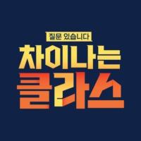Logo du podcast 차이나는 클라스, 수요일 21시 30분