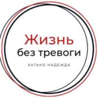 Logo of the podcast Жизнь без тревоги