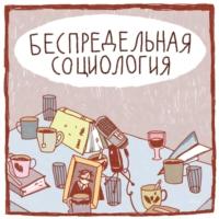 Logo du podcast Беспредельная социология