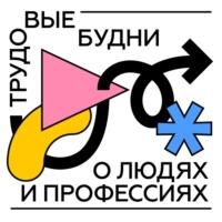 Logo of the podcast трудовыебудни