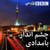 Logo du podcast BBC Persian Radio