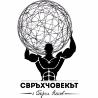 Logo of the podcast Свръхчовекът: как да живеем живота на мечтите си