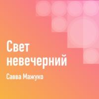 Logo of the podcast Савва Мажуко: Свет невечерний