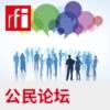 Logo du podcast 公民论坛