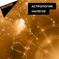 Logo of the podcast Астрология налегке