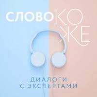 Logo of the podcast Слово коже: диалоги с экспертами