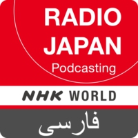 Logo du podcast Persian News - NHK WORLD RADIO JAPAN