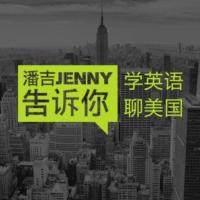 Logo du podcast 潘吉Jenny告诉你|学英语聊美国|开言英语 · Podcast