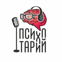 Logo du podcast #ПСИХОТАРИЙ