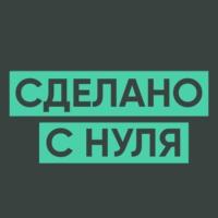 Logo of the podcast Сделано с нуля
