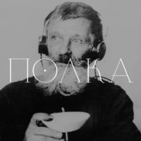 Logo du podcast Полка