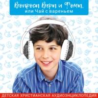 Logo of the podcast Вопросы Веры и Фомы, или Чай с вареньем