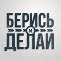 Logo of the podcast Берись и делай