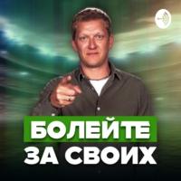 Logo of the podcast Болейте за своих