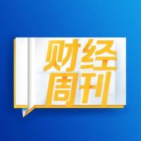 Logo of the podcast 财经周刊:商业财经动向全掌握