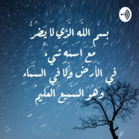 Logo du podcast Coran For U